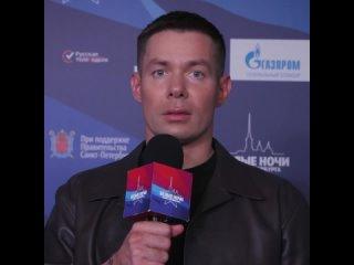 Стас Пьеха на фестивале Белые Ночи Санкт-Петербурга