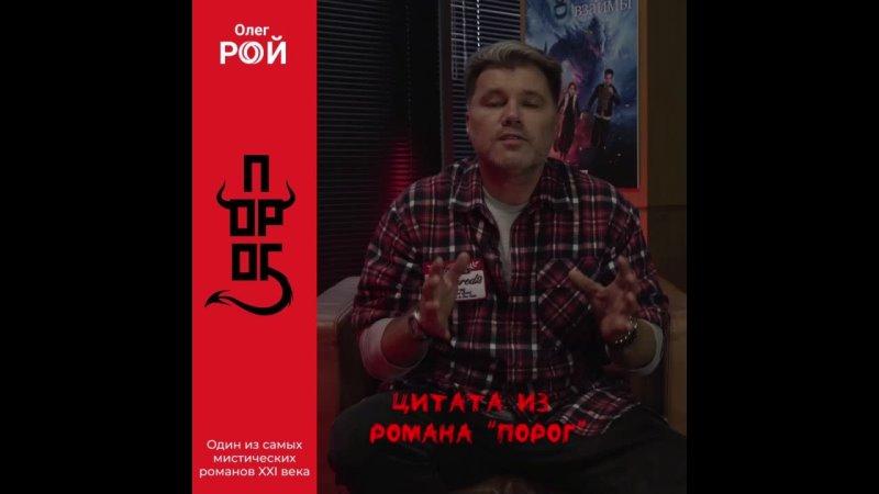 Олег Рой Порог Как можно заработать капитал на болезни
