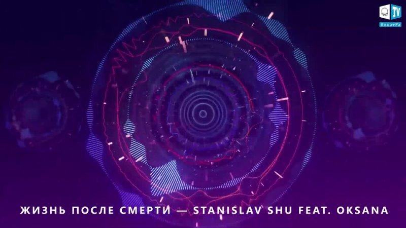 ПЕСНЯ Жизнь после смерти Stanislav Shu feat Oksana