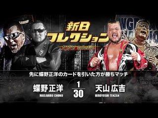 Masahiro Chono and Hiroyoshi Tenzan check out NJPW Collection!