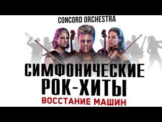 Симфонические РОК-ХИТЫ. Восстание Машин - анонс