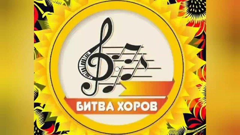 Детская Битва хоров mp4
