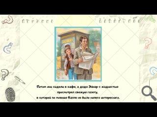 «Мальчик, мечтающий стать сыщиком» - видеовикторина по повести А. Линдгрен «Калле Блюмквист – сыщик»