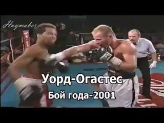 Микки Уорд - Эмануэль Огастес  Бой года 2001  BoxingRoom (360p).mp4