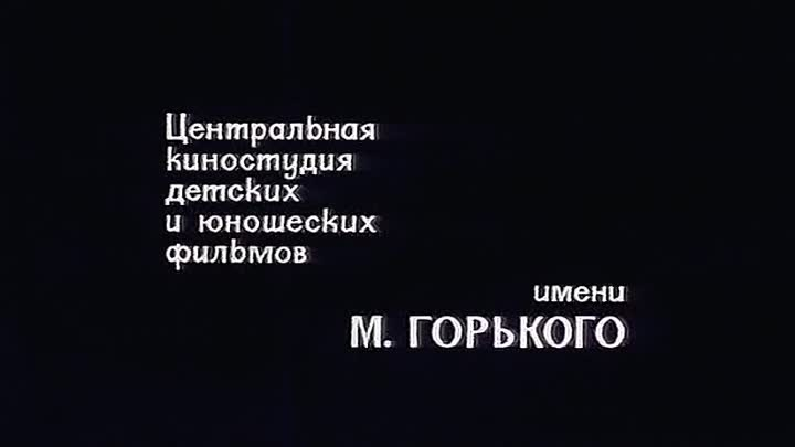 По данным уголовного розыска // 1979 //