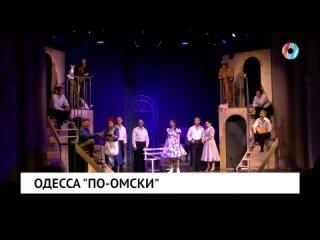 Одесса по-Омски