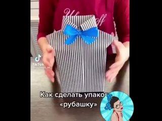 Оригинальная упаковка-рубашка
