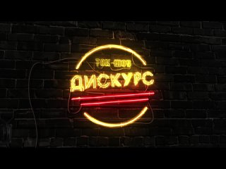 """Тизер ток-шоу """"Дискурс""""   Современный театр и современный зритель"""