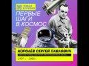 Первые шаги в космос Королев.mp4