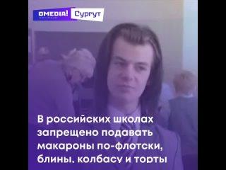 Video by О, Сургут!