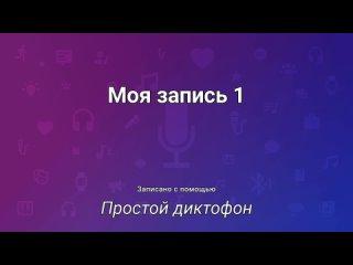 Моя запись 1 (видео сделано).mp4