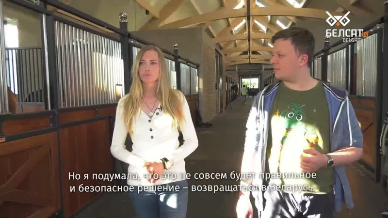 Видео от БЕЛСАТ TV