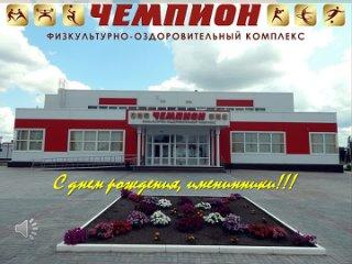 """Именинники июля. ФОК """"Чемпион"""" Конышевка."""