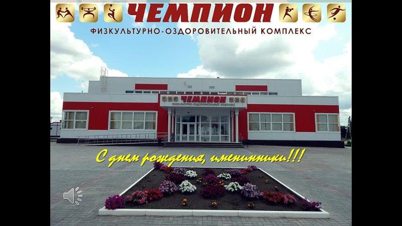 Именинники июля ФОК Чемпион Конышевка