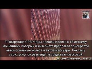 В Татарстане СОБРовцы пришли в гости к 18-летнему мошеннику