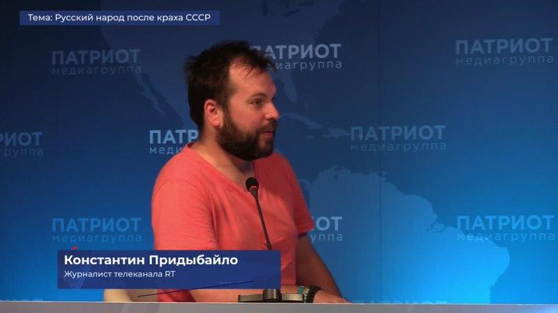 LIVE Судьба русского народ после краха СССР есть ли перспективы воссоединения
