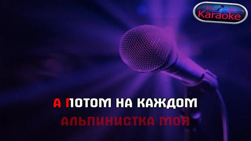 Евгений Осин Скалолазка Караоке