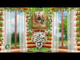Поздравление с Троицей.  Красивая песня поздравление с Троицей. Музыкальная видео открытка.mp4