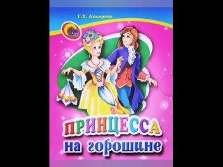 """Аудиосказка на ночь⭐ для самых маленьких😊 Сказка """"Принцесса на горошине""""👸😄"""