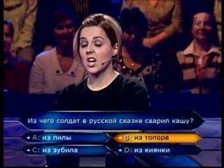 Кто Хочет Стать Миллионером () Ольга Шелест, Юлия Ковальчук
