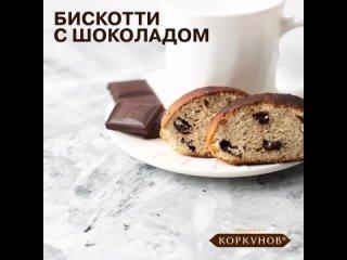 Бискотти с шоколадом Коркунов