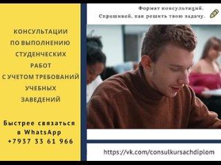 #быстрая_помощь_студенту #отчет_по_практике  #консультации