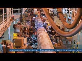 Завершена укладка газопровода «Северный поток-2»