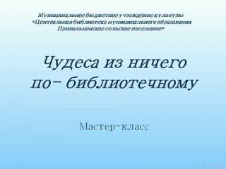 来自Privolnenskogo-Poselenia Tsentralnaya-Biblioteka的视频