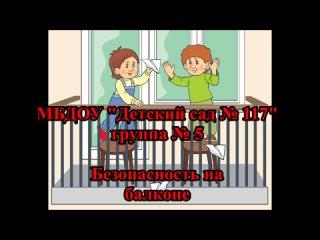Видео от Детский сад № 117 г. Курска