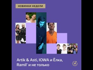 Пятничные новинки: Artik&Asti, Ёлка и IOWA, Ramil' и другие