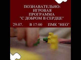 Познавательно-игровая программа «С добром в сердце»