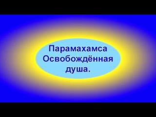 Видео от Екатерины Овсянниковой
