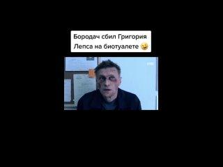 Бородач сбил Григория Лепса на биотуалете