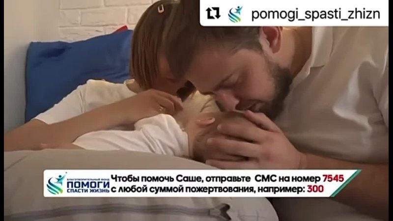 Видео от Помощь Сашеньке Горобинскому