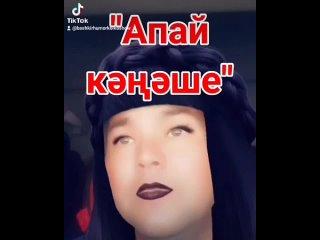 АПАЙ КӘҢӘШЕ Башкирский Юмор Фаяз Янтурин көлкө шоу Колко шоу