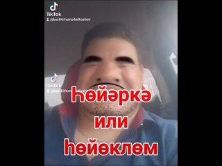 ҺӨЙРӘКӘ Башкирский Юмор Фаяз Янтурин көлкө шоу Колко шоу