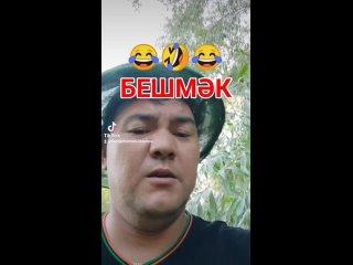 БӘШМӘК Башкирский Юмор Фаяз Янтурин көлкө шоу Колко шоу