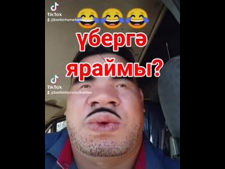 ҮБЕРГӘ ЯРАЙМЫ Башкирский Юмор Фаяз Янтурин көлкө шоу Колко шоу