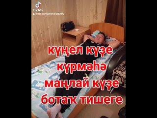 КҮҢЕЛ КҮҘЕ Башкирский Юмор Фаяз Янтурин көлкө шоу Колко шоу