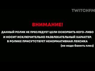 [TWITCHFM] Топ Моменты с Twitch   Прокатились на Горках   Спасатель Малибу   Дракон Братишкин