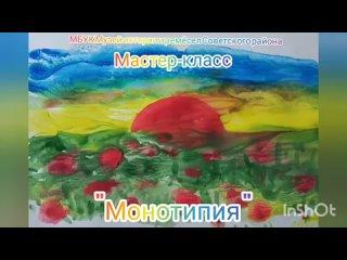Мастер-класс «Монотипия»