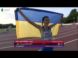 Українка Ярослава #Магучіх чемпіонка і рекордсменка Європи 2021 #Магучих #золото #перемога #рекорд #спорт #Україна #Спорт_UA