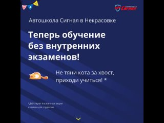 Видео от Автошкола СИГНАЛ | Москва и МО