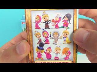 [Alex KinderToys] МАША И МЕДВЕДЬ в коробочках от PROSTO TOYS! Сюрпризы игрушки по классному мультику Surprise unboxing