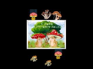 день грибного дождя