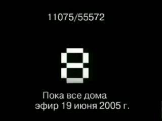 Пока все дома () Евгений Гришковец