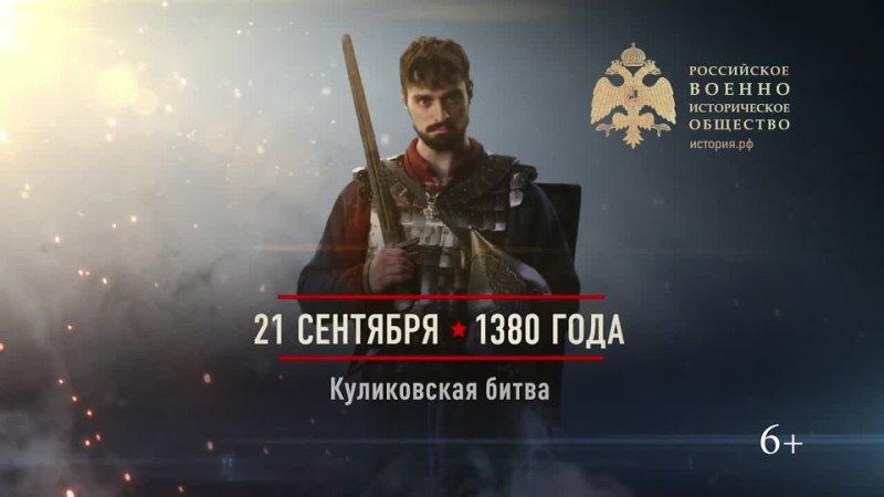 День воинской славы России Куликовская битва