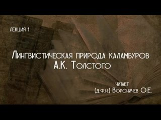 """Лекция 1. """"Лингвистическая природа каламбуров А.К. Толстого""""."""