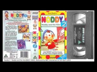 Noddy 2 - Noddy and the Kite (BBCV 4909) UK VHS Opening and Closing (1993)