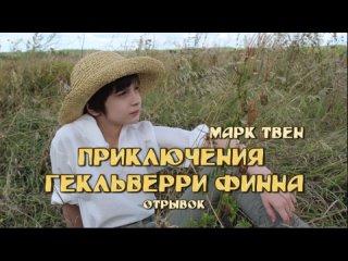 Даниил Ткачев - Приключения Гекельберри Финна (отрывок)